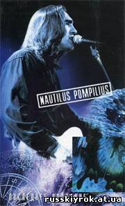 Наутилус Помпилиус - Последнее купание